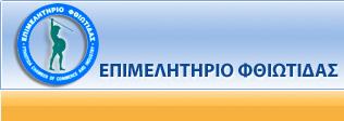 Επιμελητήριο Φθιώτιδας - Χρηματοδοτήσεις/Επιδοτήσεις