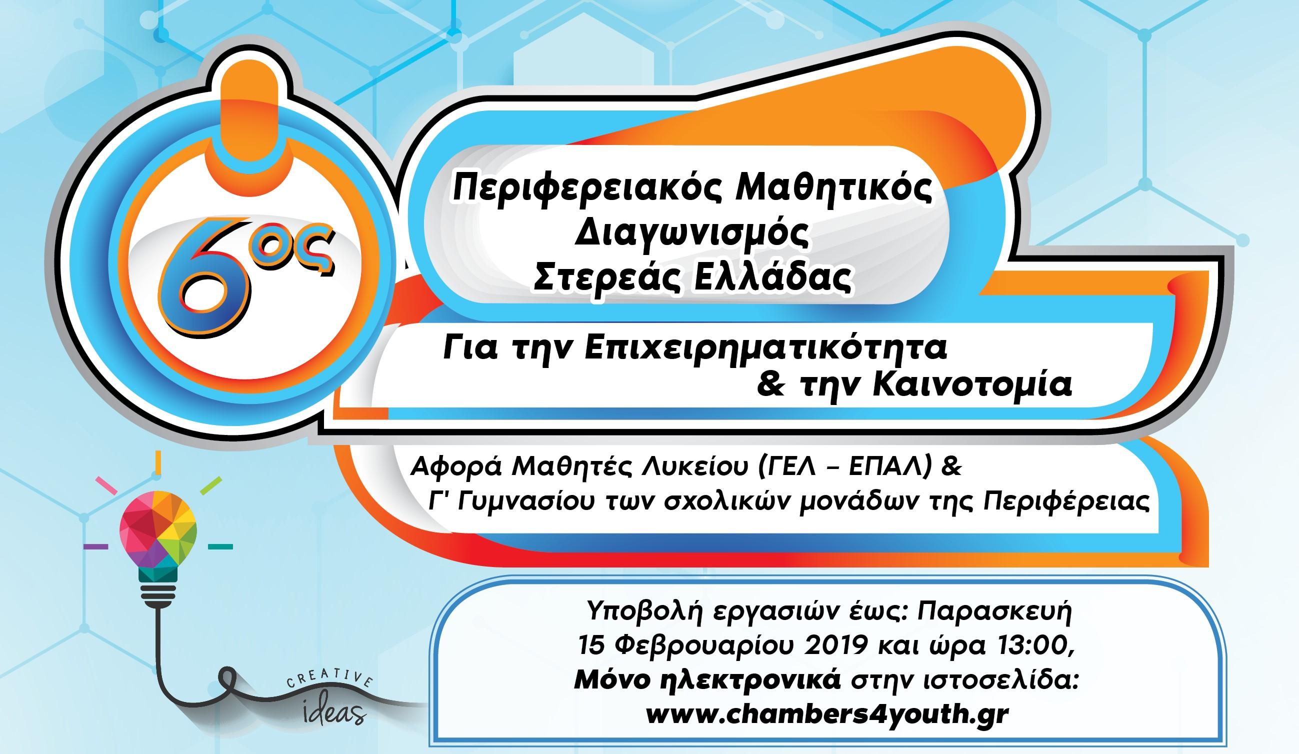 6ος Περιφερειακός Μαθητικός Διαγωνισμός Στερεάς Ελλάδας . c5c94d4da78