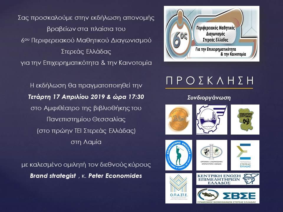 d5b8ff8141a9 ... τον Οργανισμό Πολιτιστικής Ανάπτυξης Στερεάς Ελλάδας